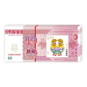 如意吉羊生肖邮票10连号银钞珍藏版
