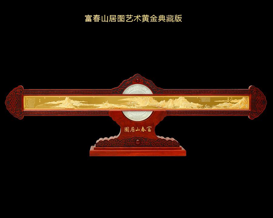 富春山居图艺术黄金合璧典藏版