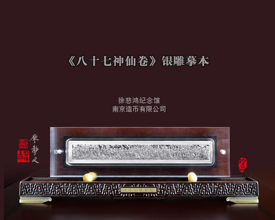 (不入库)《八十七神仙卷》银雕摹本