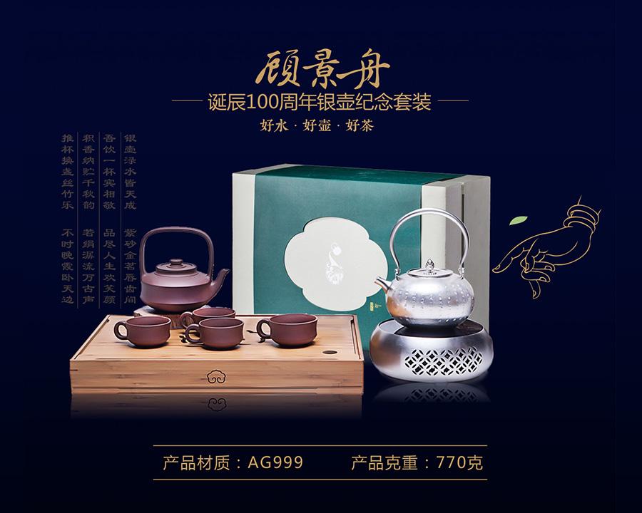 (不入库)顾景舟诞辰100周年银壶纪念套装