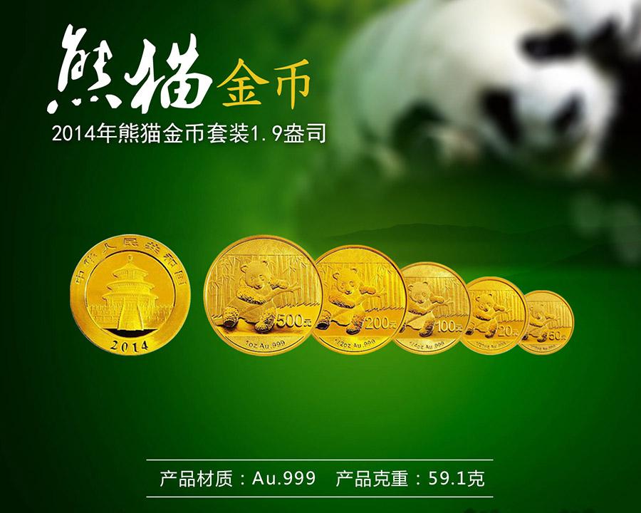 2014年熊猫金币套装