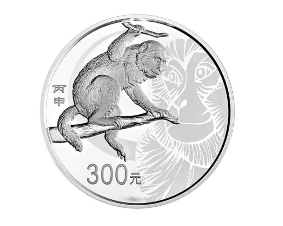 丙申(猴)年圆形精制纪念银币