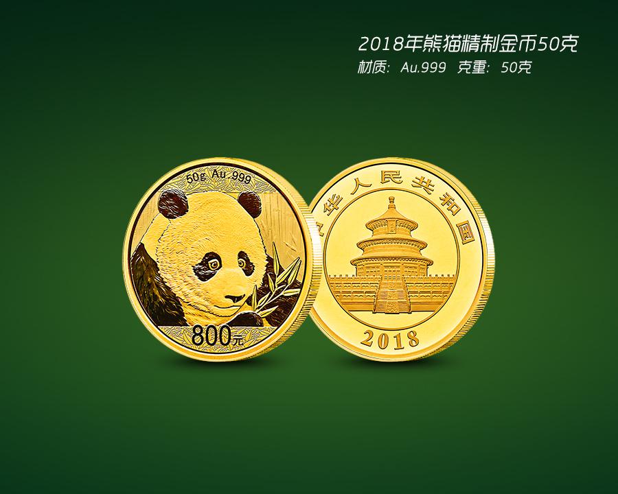 2018年熊猫精制金币50克