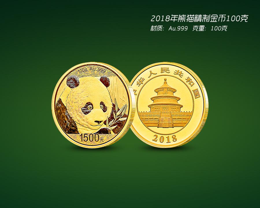 2018年熊猫精制金币100克