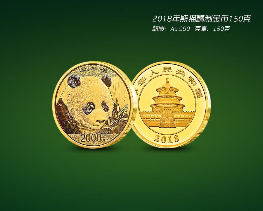 (不入库)2018年熊猫精制金币150克