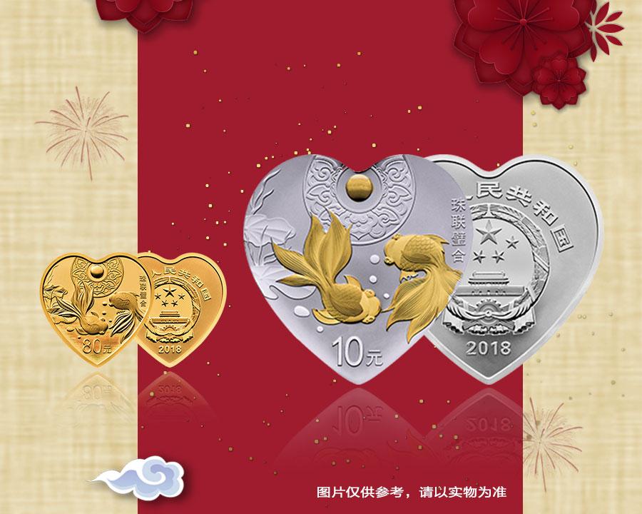 (不入库)吉祥文化金银纪念币之珠联璧合