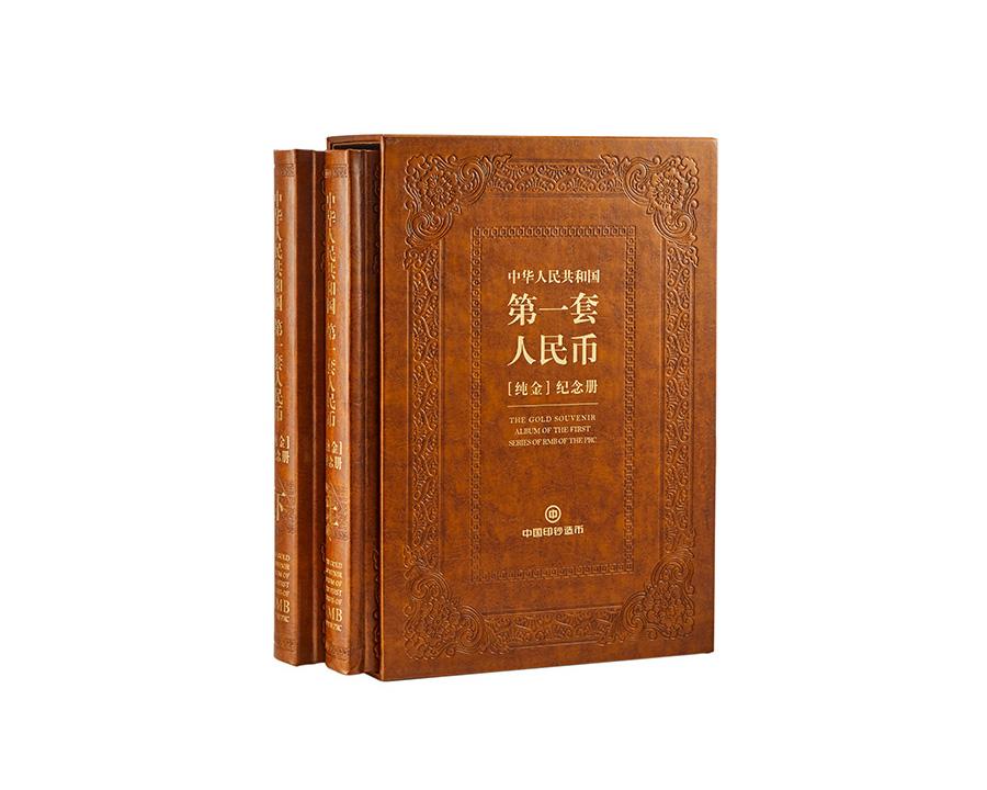 (不入庫)第一套人民幣純金紀念冊