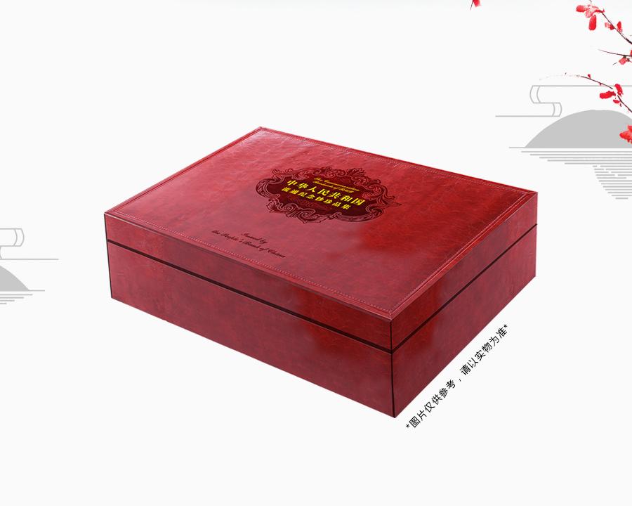 (不入库)中国流通纪念钞珍品集