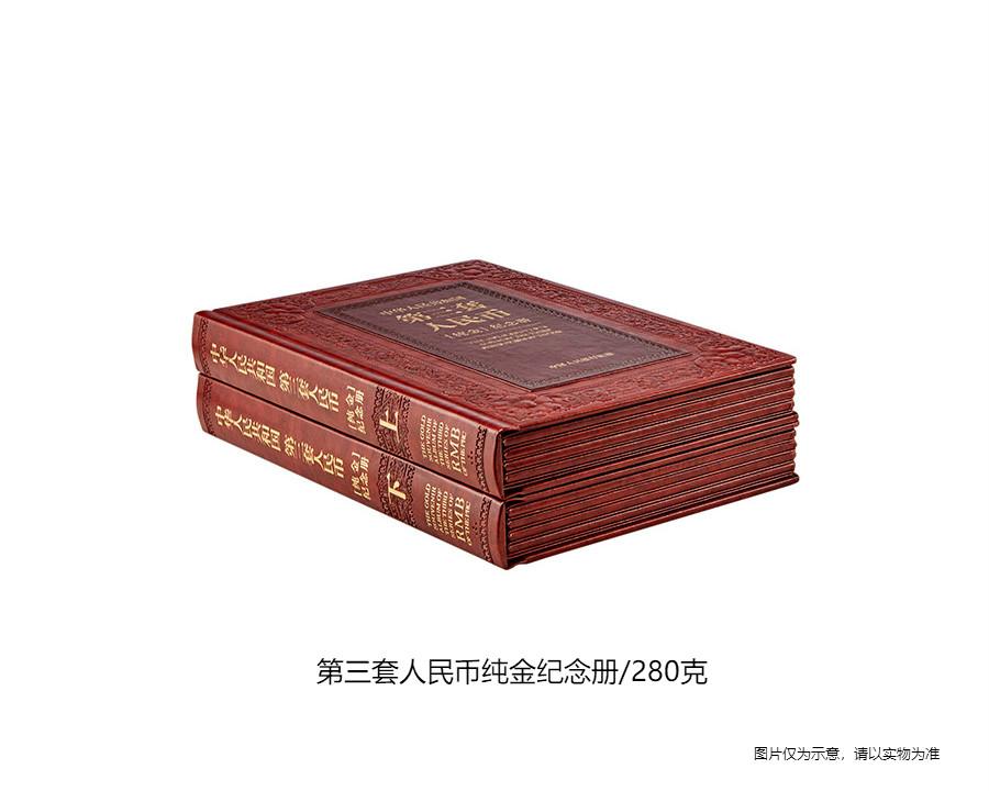 (不入庫)第三套人民幣純金紀念冊