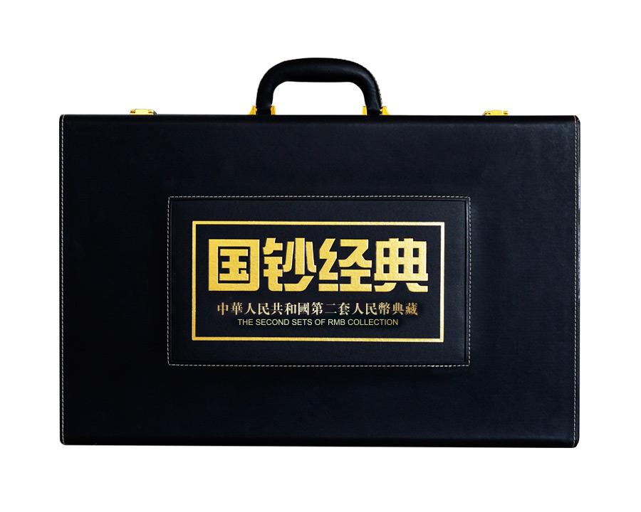 國鈔經典典藏集(二)