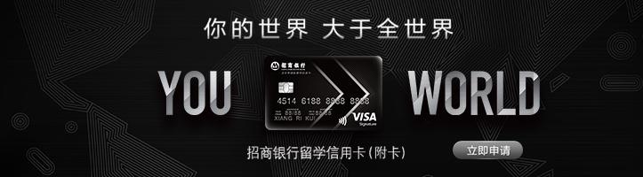 招商银行高端信用卡礼遇