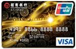 无限信用卡