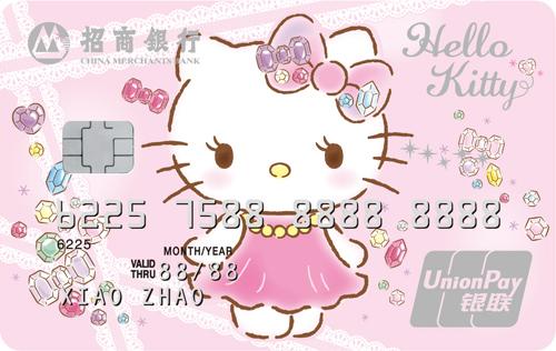 HelloKitty粉色浪漫校园卡1.jpg