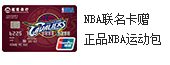 NBA联名卡