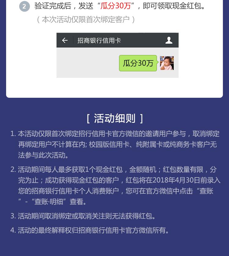 招商银行信用卡官方微信送壕礼,瓜分现金300,000元!