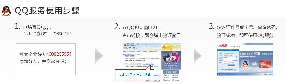 招商银行信用卡QQ服务平台使用步骤