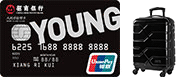 招商银行信用卡YOUNG卡